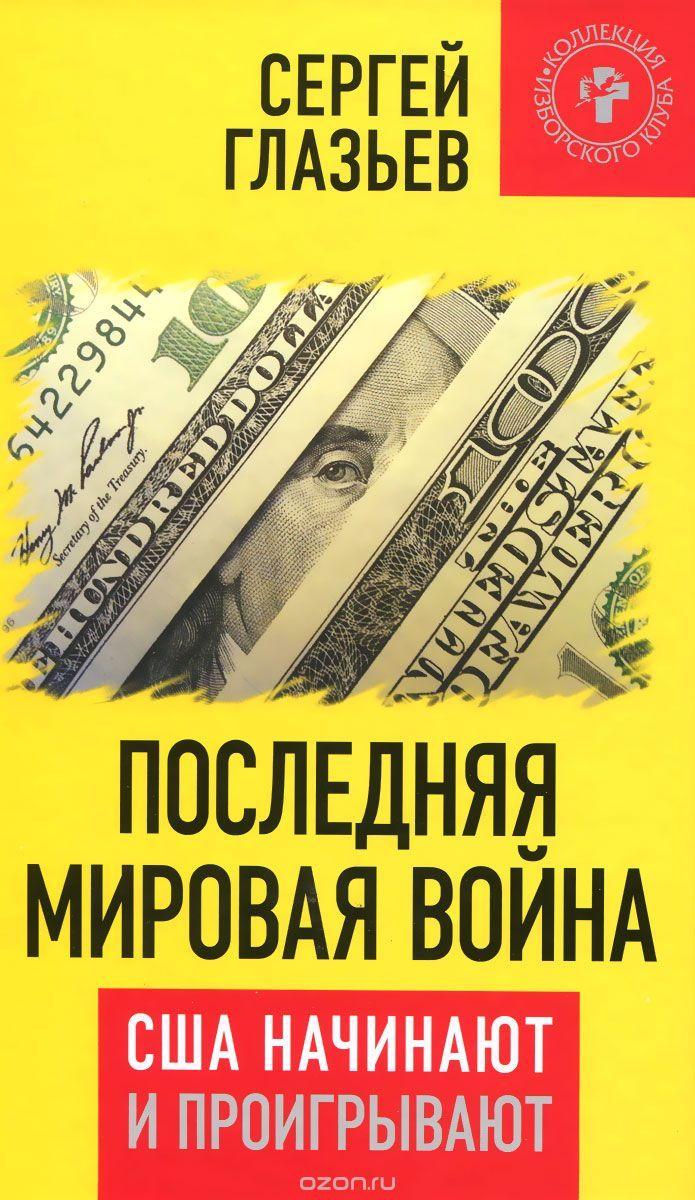 Книга кто правит россией скачать бесплатно