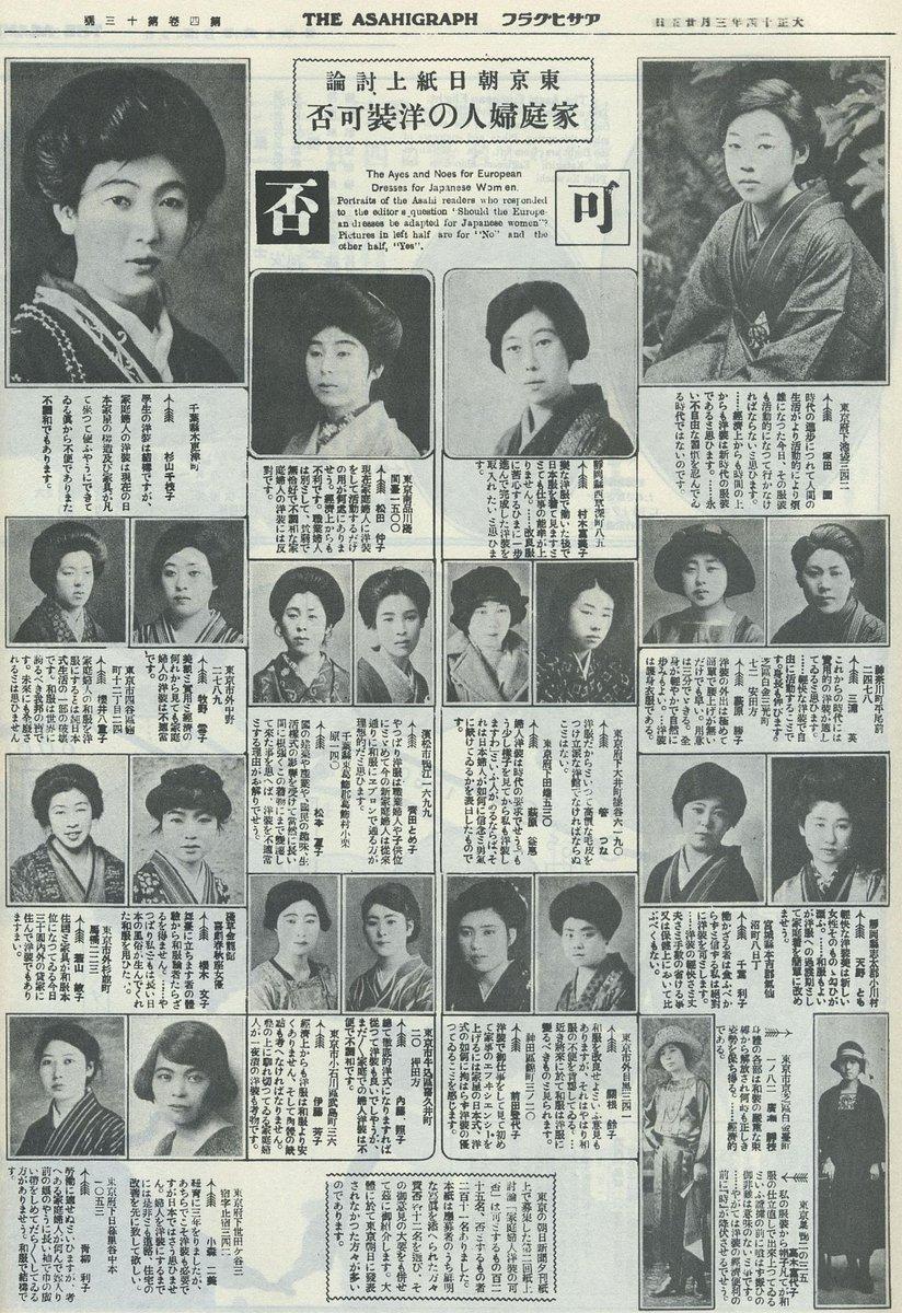 大正14年(1925年)、こちらもアサヒグラフの「家庭婦人 洋装の可否 ...