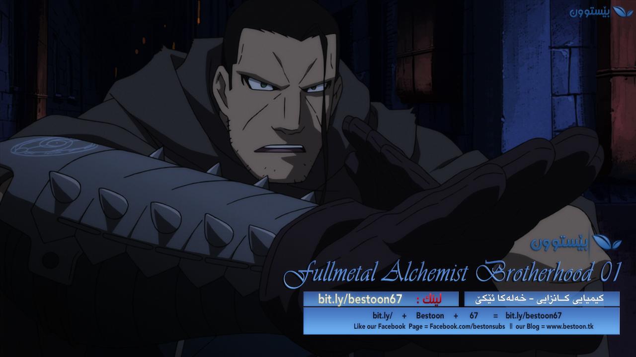 Fullmetal Alchemist Brotherhood Ep 001 Kurdish Subtitle