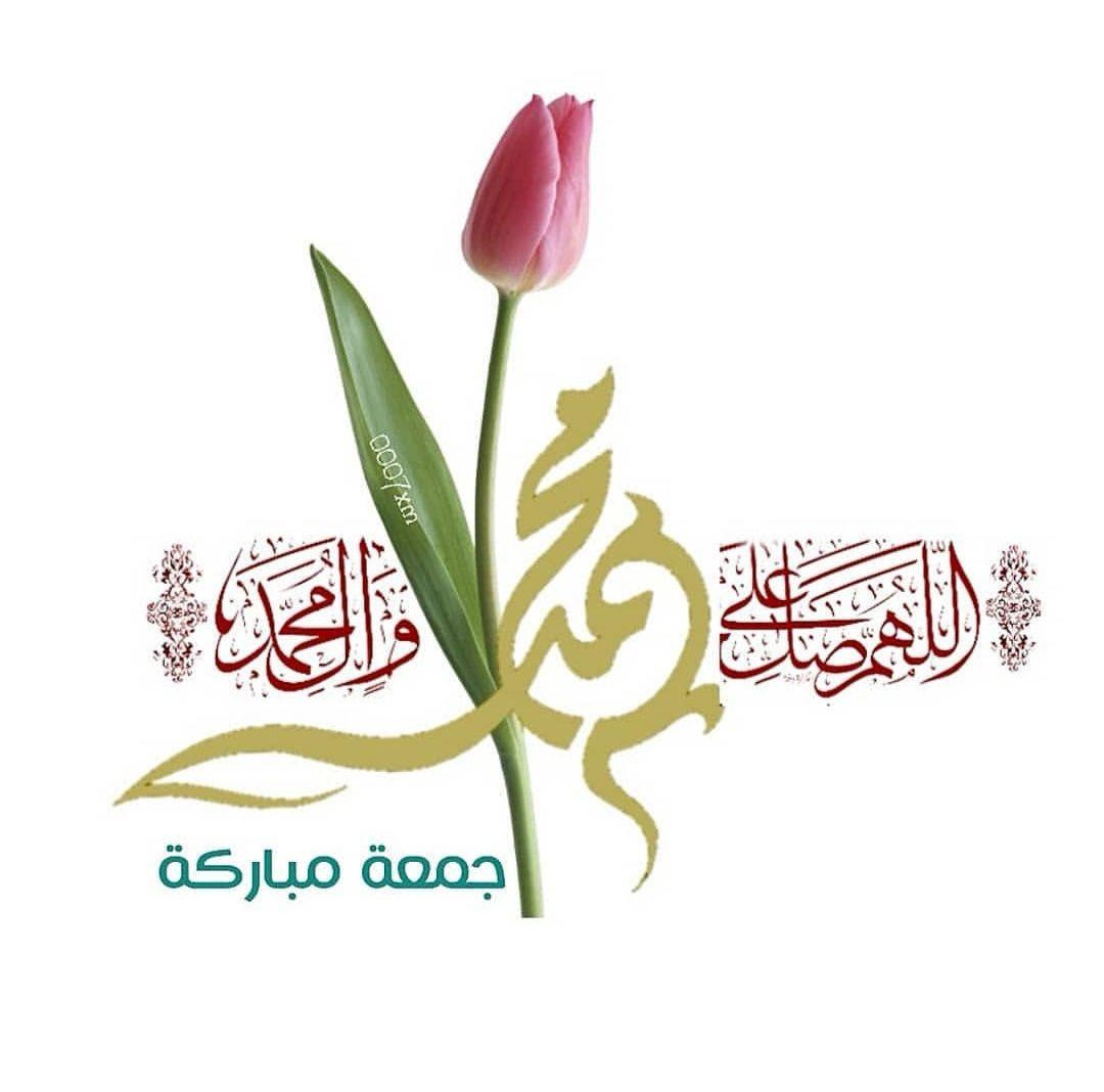 اللهم صل على محمد وآل محمد جمعه مباركه Islamic Art Calligraphy Islamic Calligraphy Islamic Art