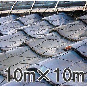 屋根瓦飛散防止ネット 100号 10m×10m 48畳 (防災 台風 強風 突風 竜巻 防風 対策)