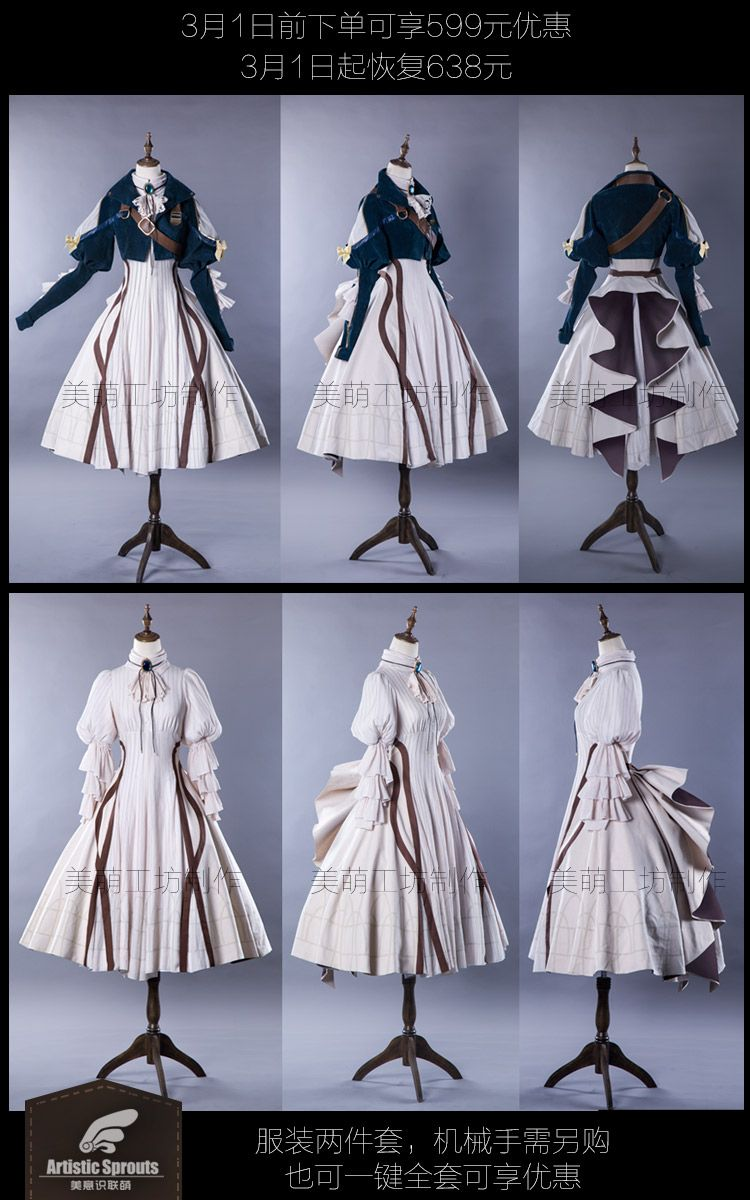 Violet evergarden Full Set Cosplay Costume Outfit Abito Suit Dress Skirt anime