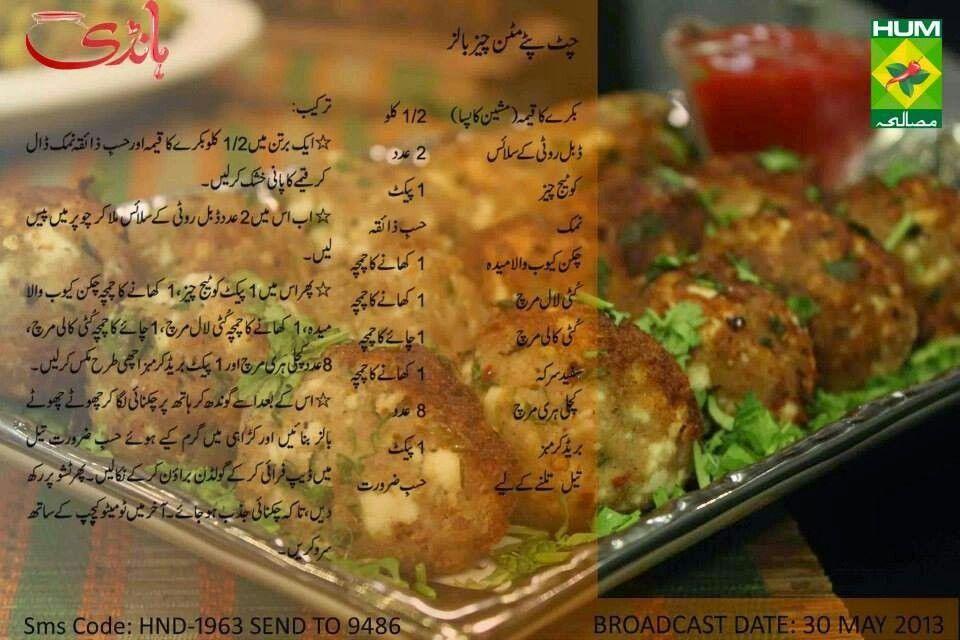 Mutton Cheese Balls Desi Food Ramadan Recipes Food