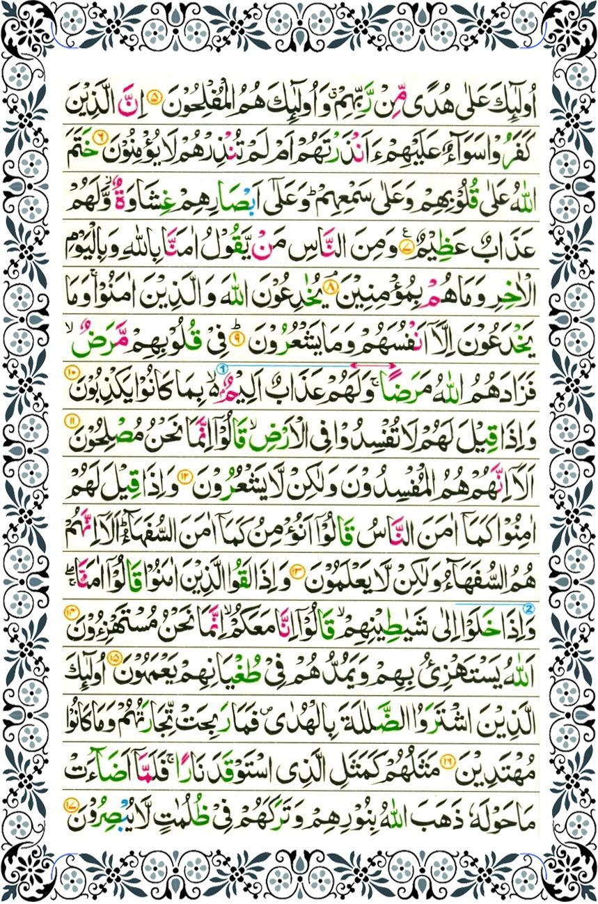 Sourate Al Baqara Soudais : sourate, baqara, soudais, Surah, Baqarah, Quran, Verses,, Words,, Islam