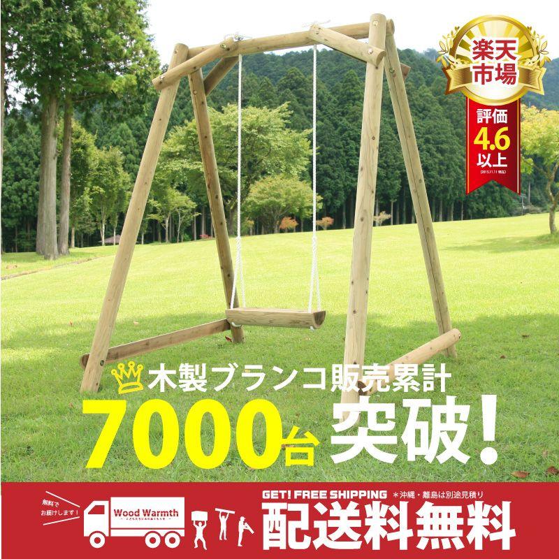 楽天市場 一人乗り 木製 ブランコ 無塗装 家庭用 防腐加工処理済