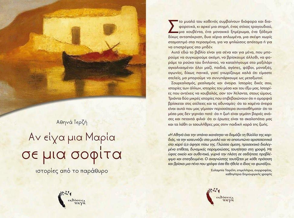 «Αν είχα μια Μαρία σε μια σοφίτα» (33 ιστορίες από το παράθυρο), της Αθηνάς Τερζή