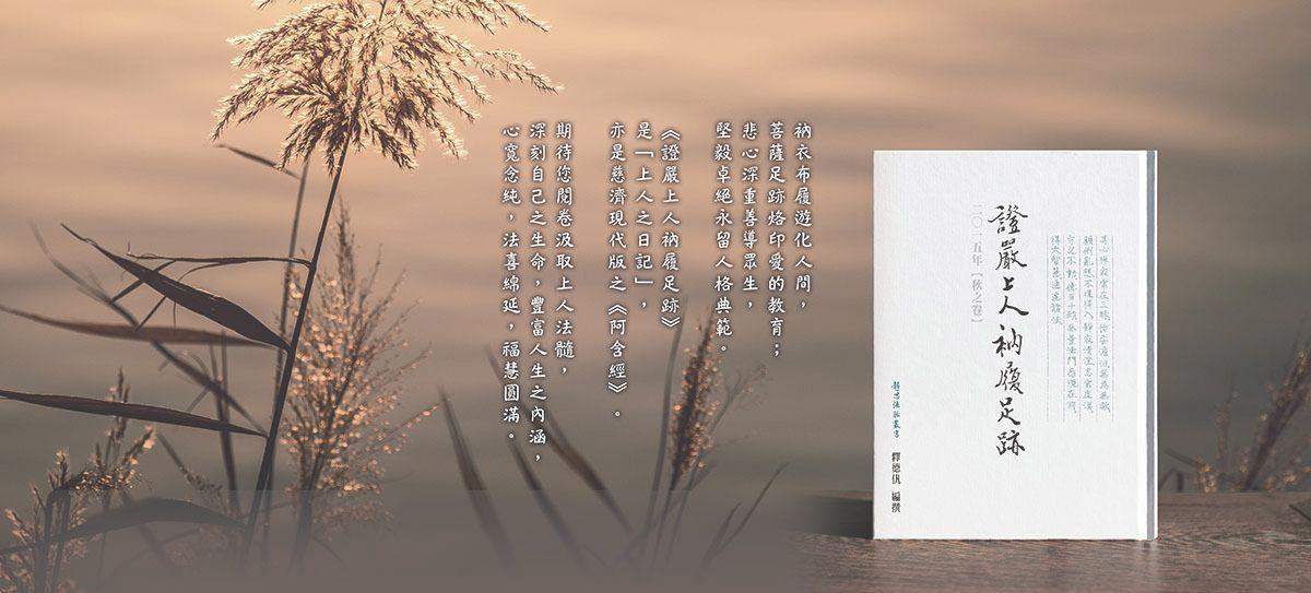 【2015年衲履足跡秋之卷】
