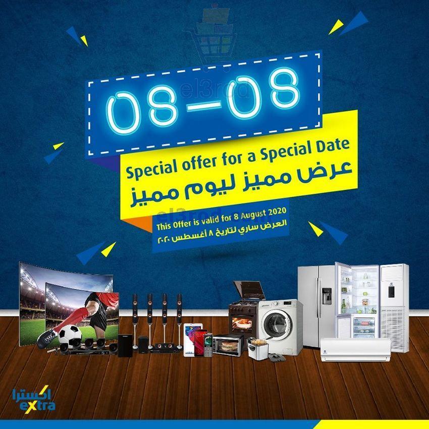 عروض معارض اكسترا ستورز عمان السبت 8 8 ليوم مميز Offer Oman Special Offer
