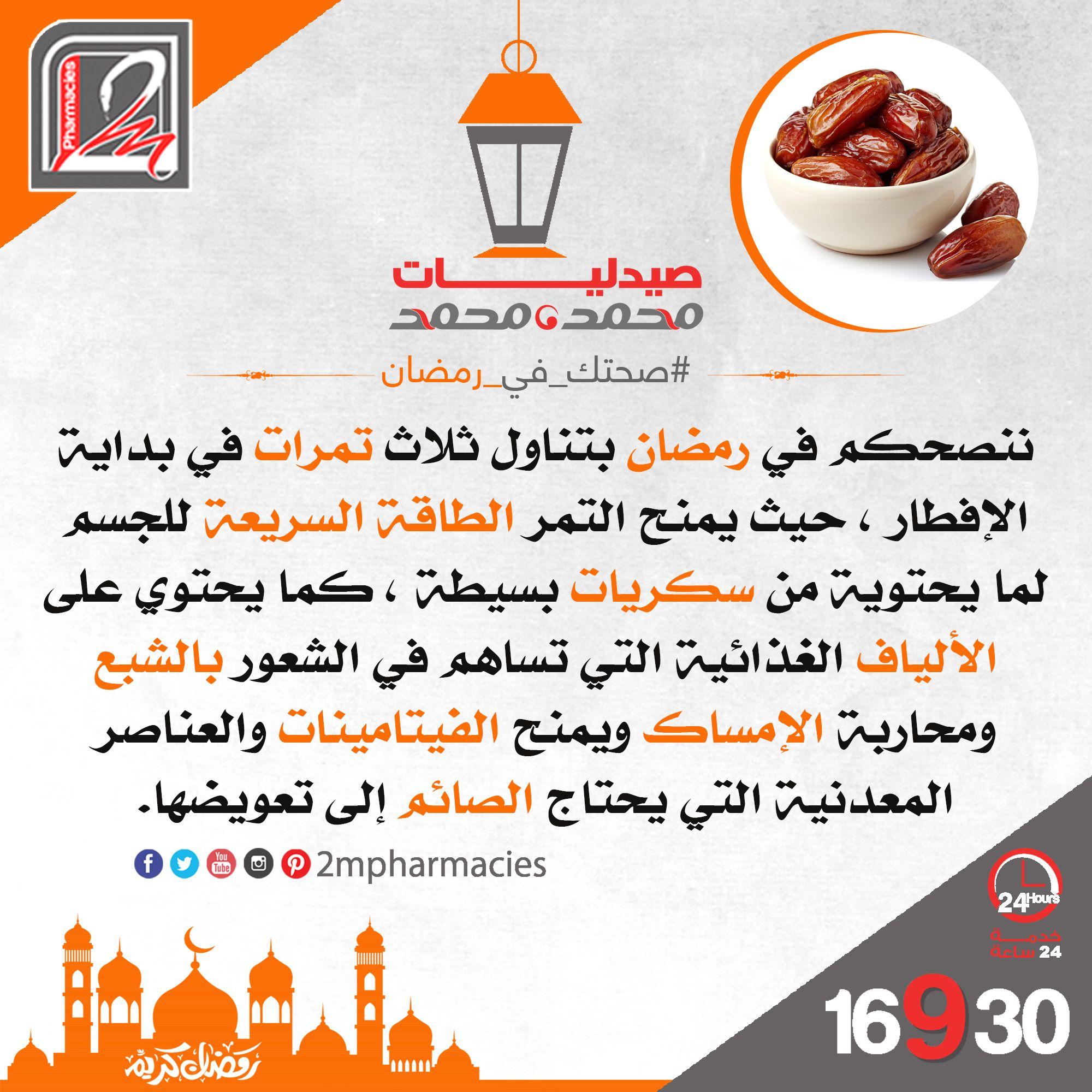 Pin By الأثر الجميل On شهر رمضان Ramadan Islam