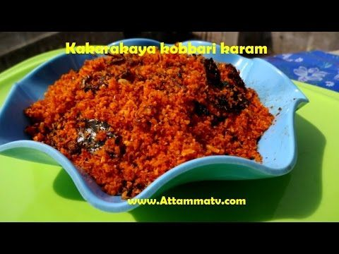 Tasty Kakarakaya Endu kobbari karam | Indian Yummm in 2019 | Indian