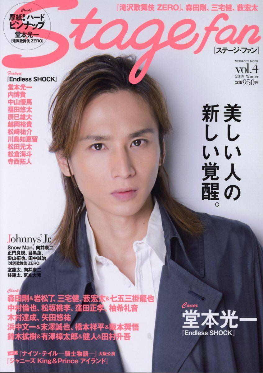08329813d07e0 楽天 Stage fan(vol.4) 堂本光一 (MEDIABOY MOOK)の売れ筋人気 ...
