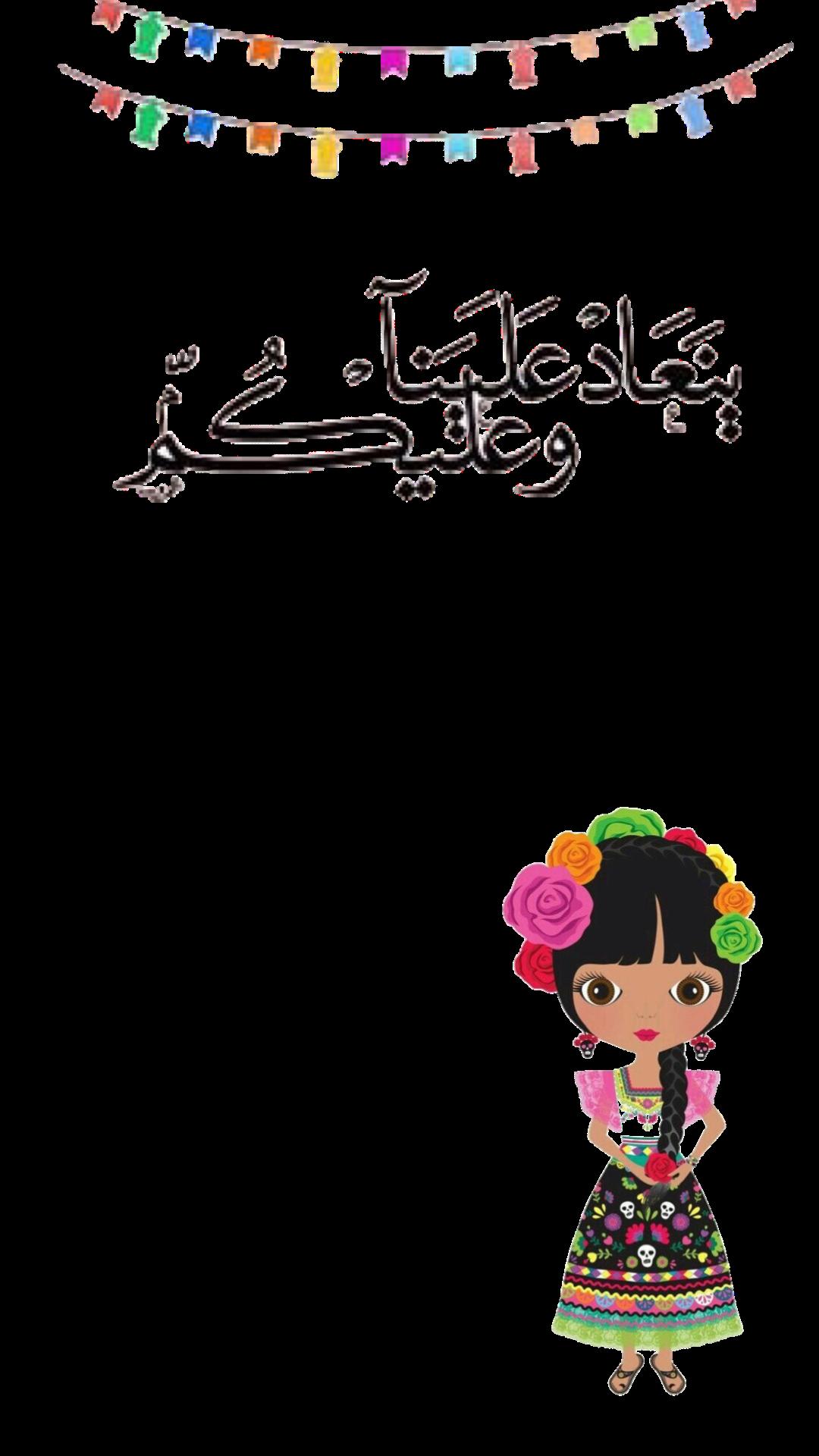 Pin By نهلاء On Png Eid Photos Eid Crafts Ramadan Crafts