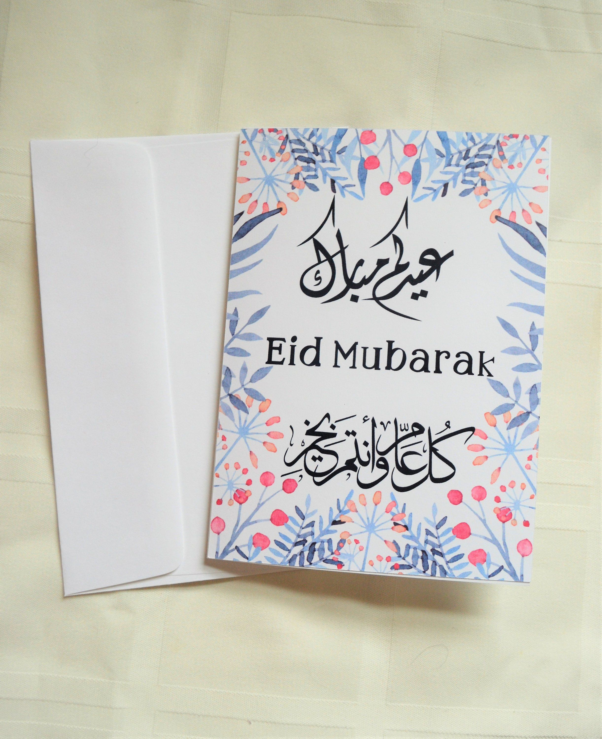 Islamic Greeting Card Eid Card Happy Eid Card Duaa Card Eid