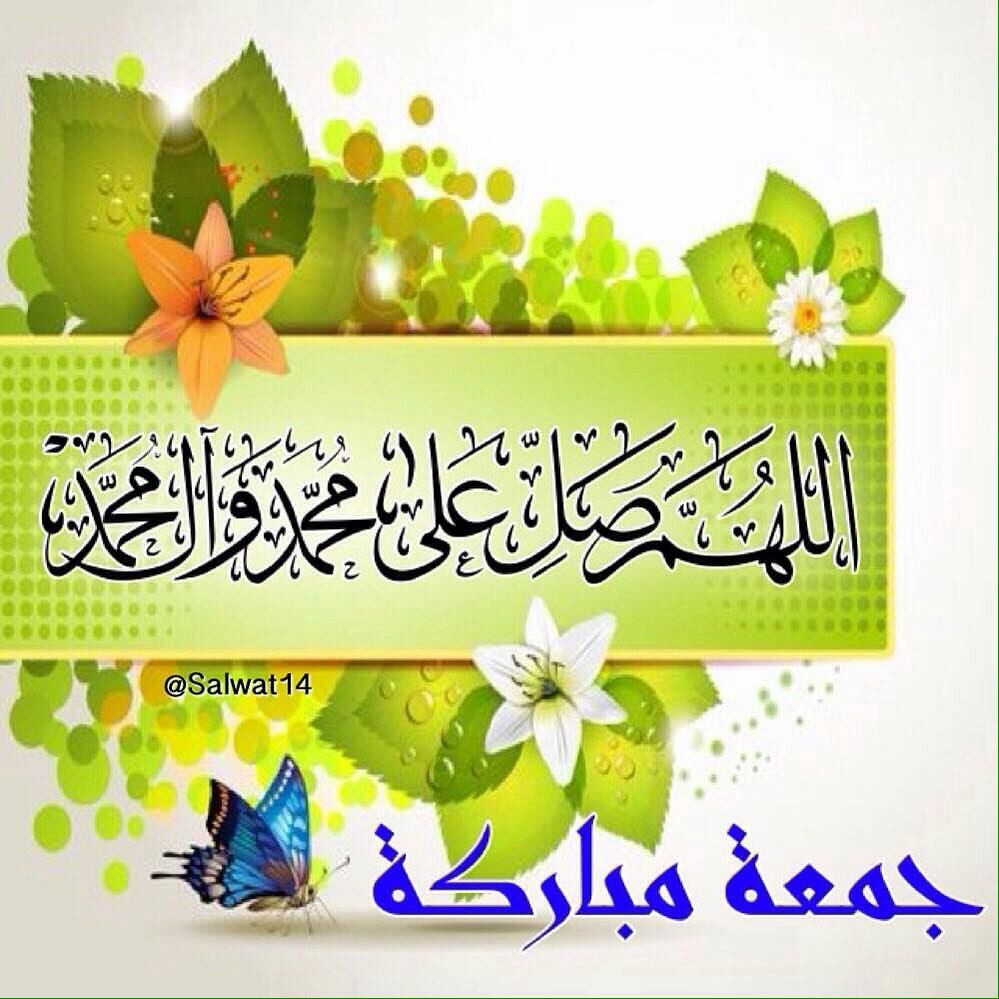 اللهم صل على محمد وال محمد Jumma Mubarik Jumma Mubarak Images Blessed Friday