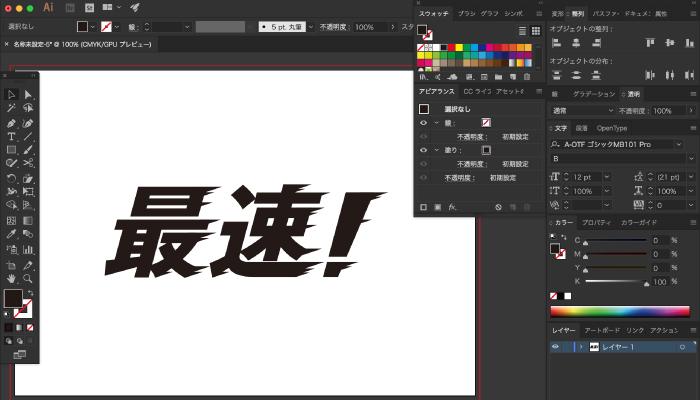 Illustratorで文字をデザインしよう タイトル コピーに合った文字 Design Trekker テキストデザイン パンフレット デザイン Lp デザイン