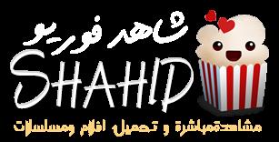 موقع شاهد فور يو الجديد Shahid4u Save Christmas Quick