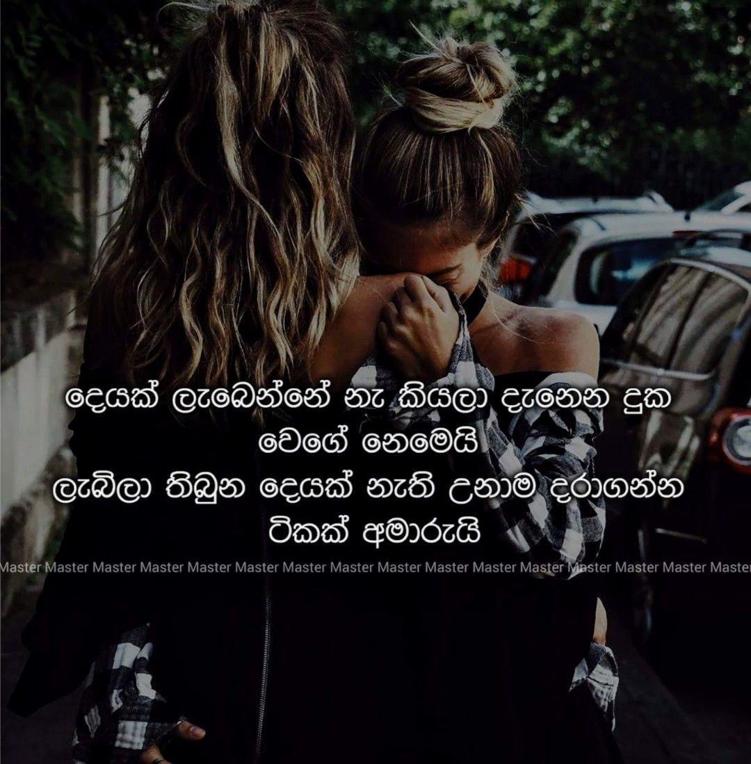 Pin By Fathi NuuH On Sinhala Quotes