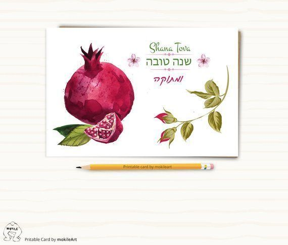 Rosh Hashanah cards, Sahana tova ,Hebrew Shana Tova card, Happy new year, New Year cards, Jewish new year, Shana Tova printable #shanatovacards ♥♥ I love designs that makes you feel good. ♥♥ A greeting card for the Jewish New Year . PRINTABLE CARD for Rosh Hashanah card, Shana Tova, Happy new year, Jewish new year, Greeting cards, Gift ideas, Shana Tova printable ► This is an instant download listing. The download link will be #shanatovacards Rosh Hashanah cards, Sahana tova ,Hebrew Sh #shanatovacards