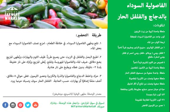 الفاصولية السوداء بالدجاج والفلفل الحار Produce Recipes Food Safety Training Farmers Market