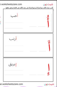 حرف الالف بالحركات ورقة عمل لتعليم الأطفال أوراق عمل للأطفال شيت زون Language Lesson Arabic Language