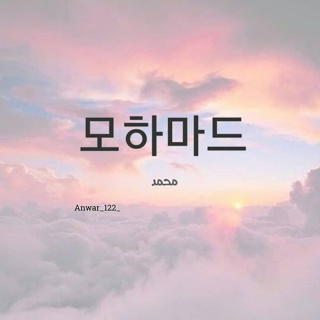 أسم محمد بالكوري Learn Korean Movies Movie Posters