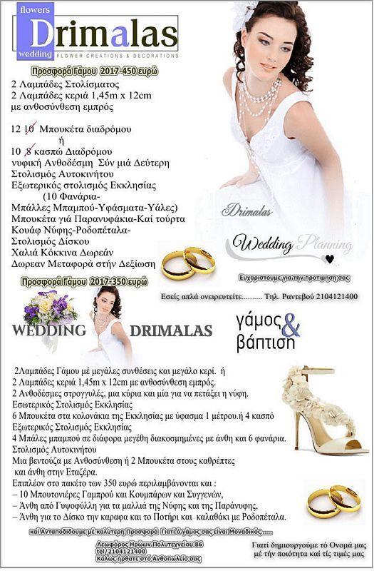 προσφορές γάμου
