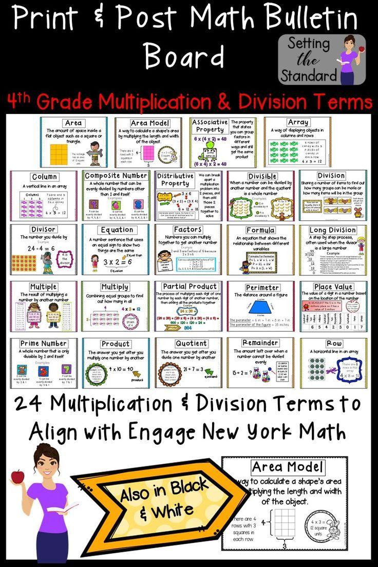 math vocabulary posters 4th grade- engage new york module 3 | 4th
