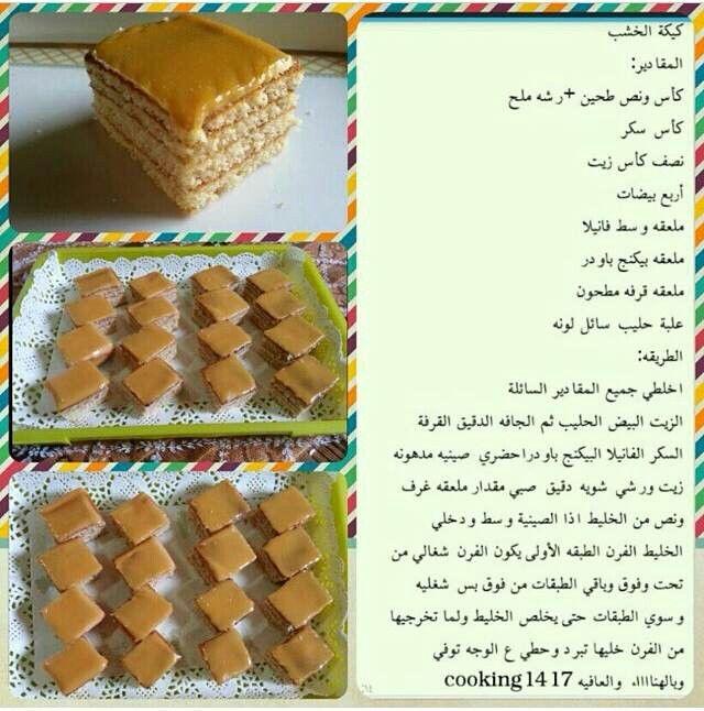 كيكه الخشب Desserts Food Arabic Food