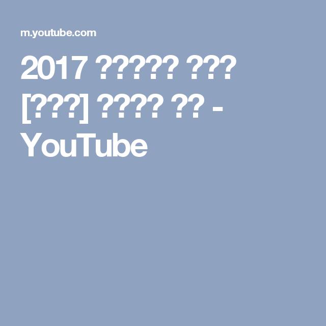 2017 악동뮤지션 콘서트 [일기장] 비하인드 영상 - YouTube
