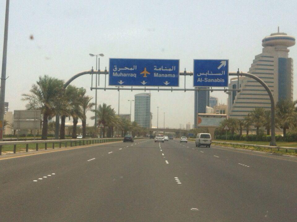The Kingdom Of Bahrain Mamlakat Al Baḥrayn مملكة البحرين Bahrain Manama Beautiful Places