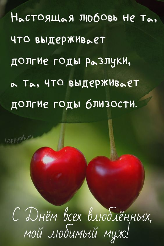 Kartinki S Dnyom Svyatogo Valentina 14 Fevralya S Pozhelaniyami 70
