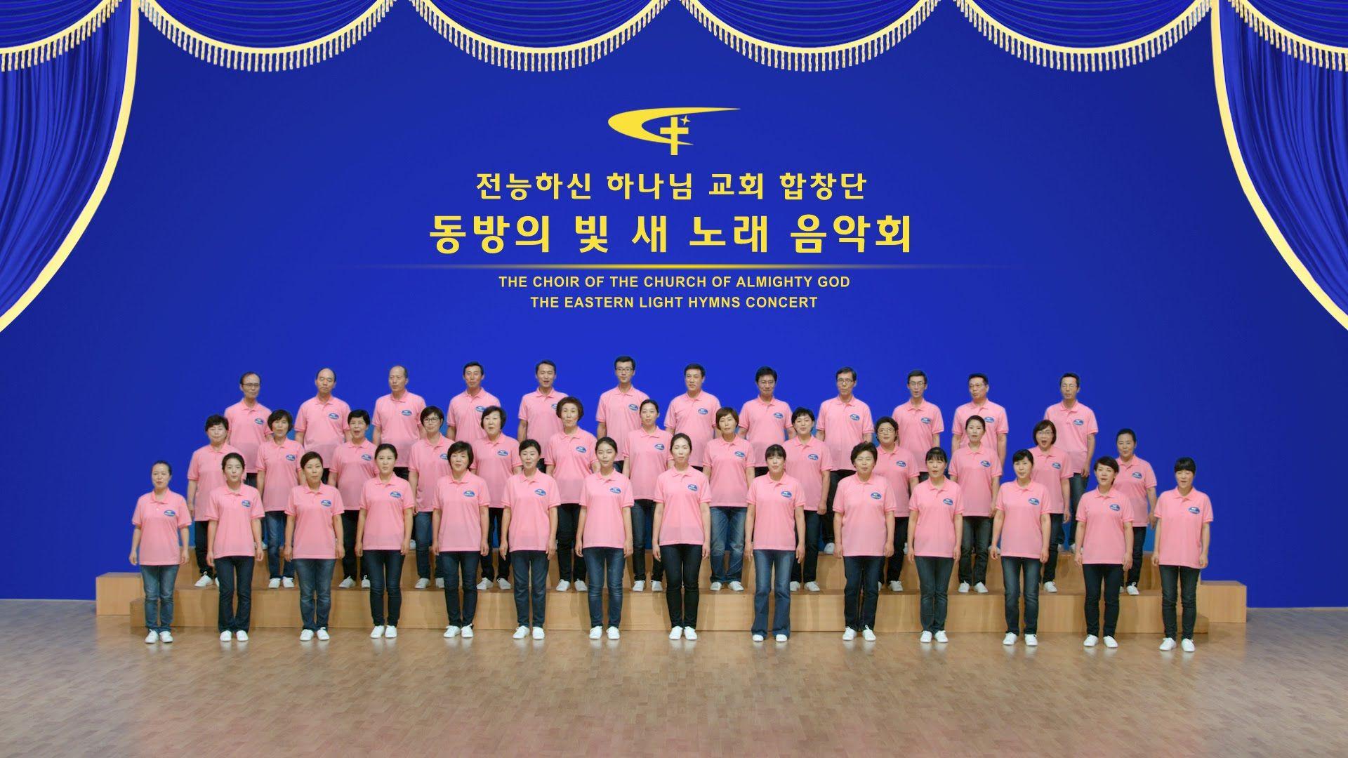全能神教會韓文合唱團東方之光演唱會第三輯 praise music choir god almighty