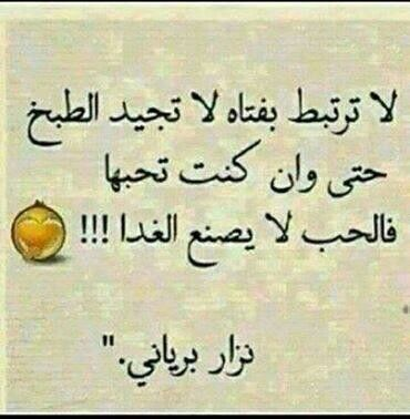 نزار برياني Hahahahaha Arabic Funny Funny Quotes Photo Quotes