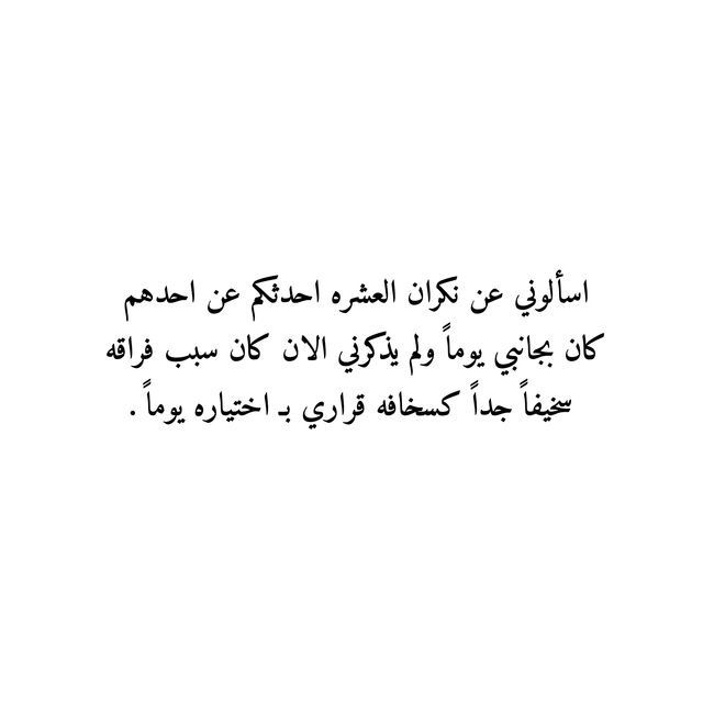 Pin By Zarifah Dahdoul On أقوال Arabic Quotes Quotes Qoutes