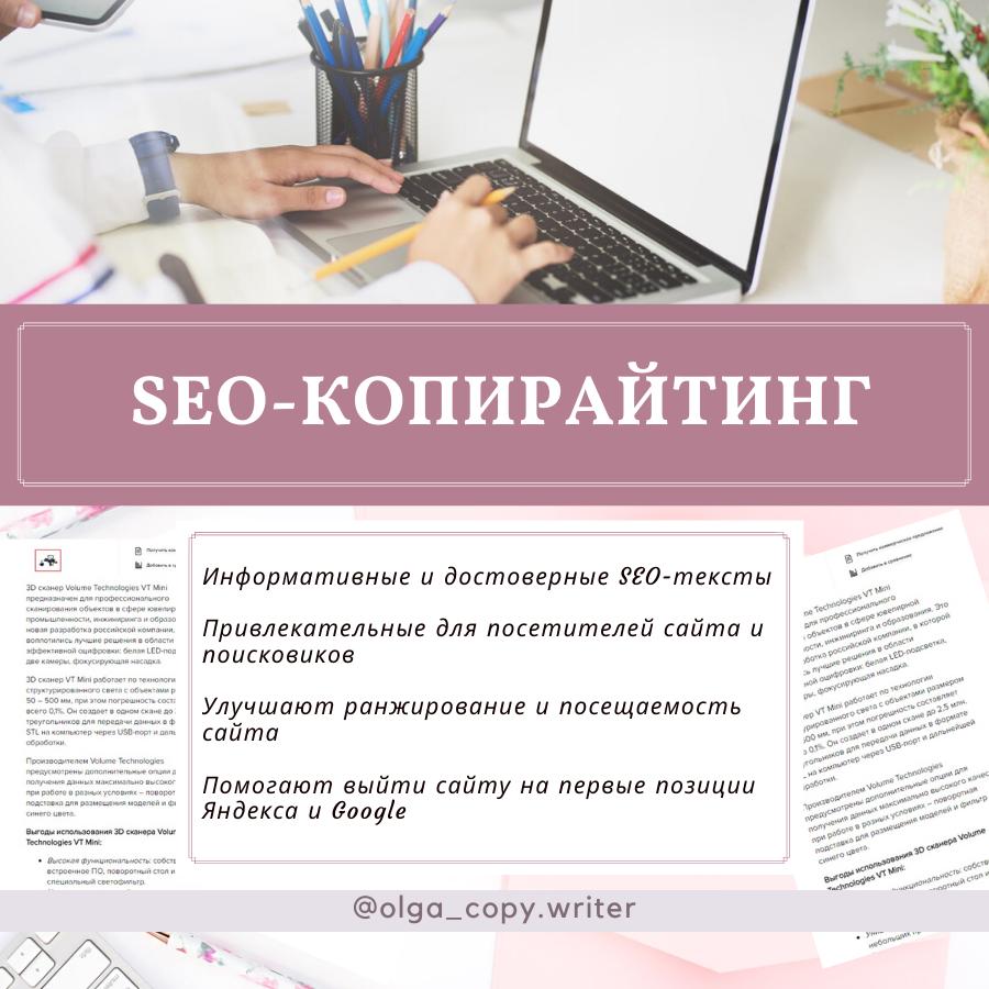 Проверка текста на оптимизация для seo маркетинговое агенство Семеновская