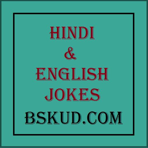 Valentine S Day Jokes Valentine Jokes Latest Jokes Hindi Jokes