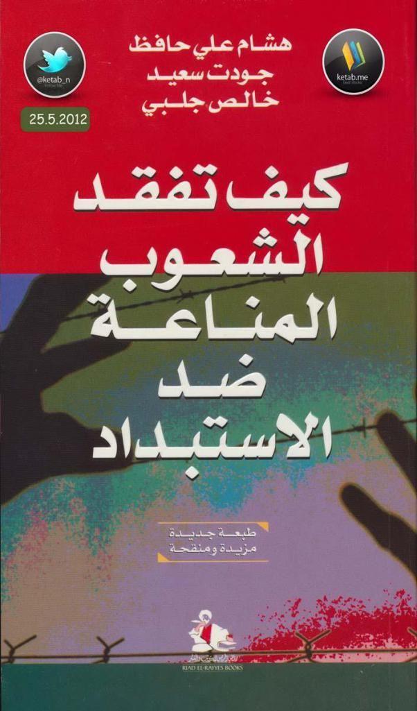 تحميل كتاب كيف تفقد الشعوب المناعة ضد اﻻستبداد Books Book Cover Arabic Calligraphy