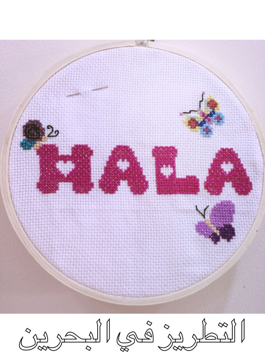 Personalized Handmade Cross Stitch Name Kanavice Nakis