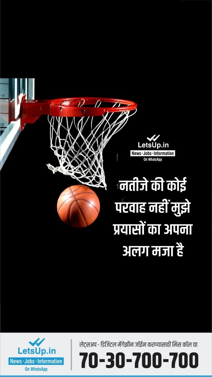 Pin By Rajesh Surve On Let S Up In Motivational Quotes For Life Hindi Quotes Life Quotes