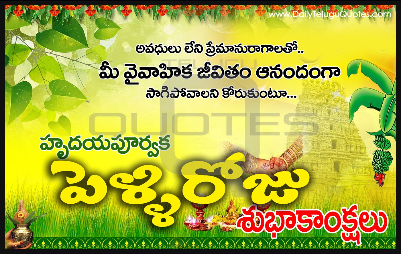 Here Is A Telugu Happy Marriage Day Wishes Images Telugu Quotes
