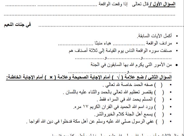 امتحان يومي لشهر فبراير 2 في مادة التربية الاسلامية للصف الخامس الفصل الدراسي الثاني Math Sheet Music Math Equations