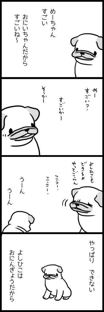 イラスト おしゃれまとめの人気アイデア Pinterest 恋々奈津 よしこ 漫画 パグ漫画