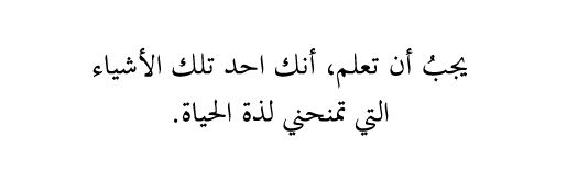 Pin By Jumana Alarbash On Arabic Arabic Words Quotes Words
