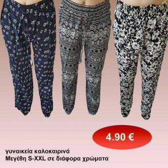 2c845c331372 Παντελόνια γυναικεία καλοκαιρινά Μεγέθη S-XXL σε διάφορα χρώματα 4 ...