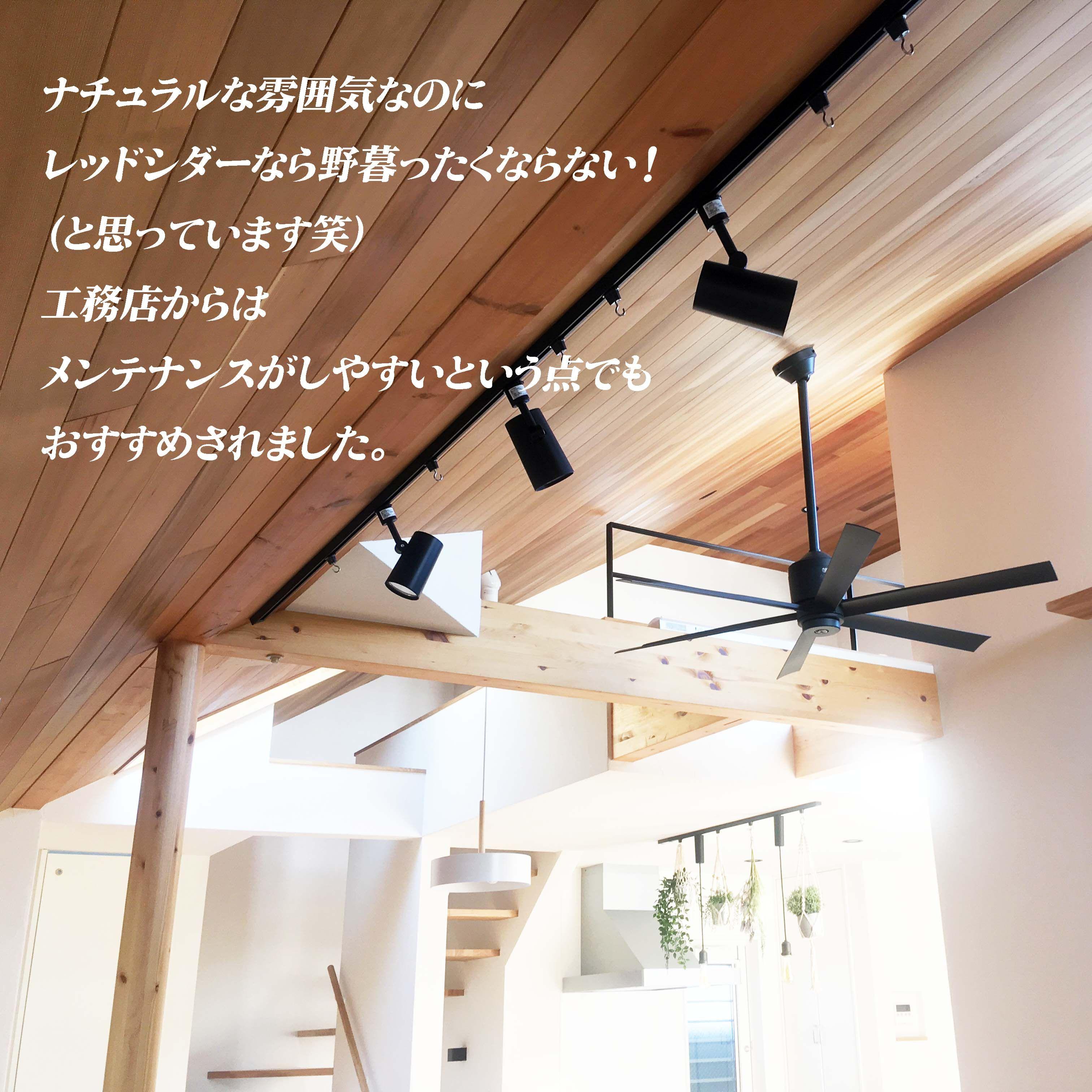 マイホームでやってよかったこと レッドシダー 米杉 の板張り天井