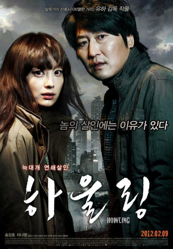 Howling-2012-Movie-Poster-600x859.jpg 600×859 piksel