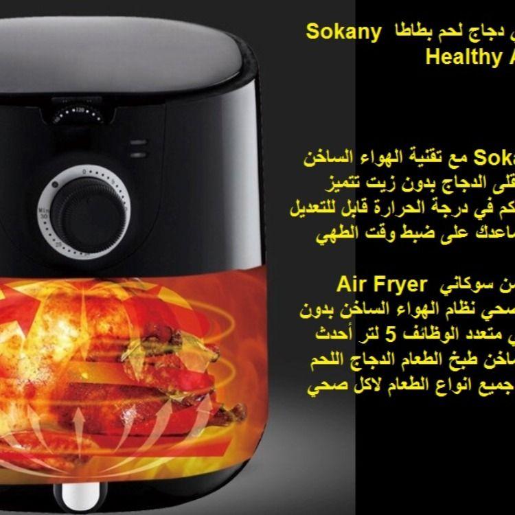 قلاية هوائية صحية والتى تقلي الدجاج اللحم البطاطا بدون زيت مقلاة الهواء الصحية من سوكاني 5 0 لتر Air Fryer Healthy Cooker Healthy