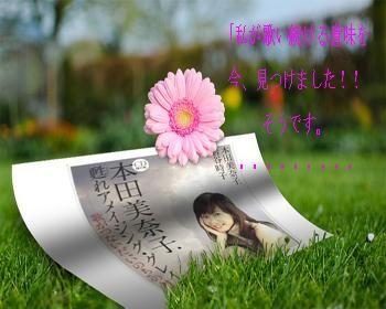 11月6日は、本田美奈子さんが亡くなった日です。天使の歌姫になった美奈子さんの言葉、かみしめたいです 「私が歌い続ける意味を 今、見つけました!! そうです。 歌を通して太陽になること!! とても難しい事だと思いますが、 太陽の様に みなさんに 光を与え続けられるように 頑張りたいと思います。 心を込めて…」
