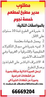 وظائف شاغرة فى قطر وظائف فى مطعم خمسة نجوم فى قطر Blog Posts Blog Arabic Calligraphy