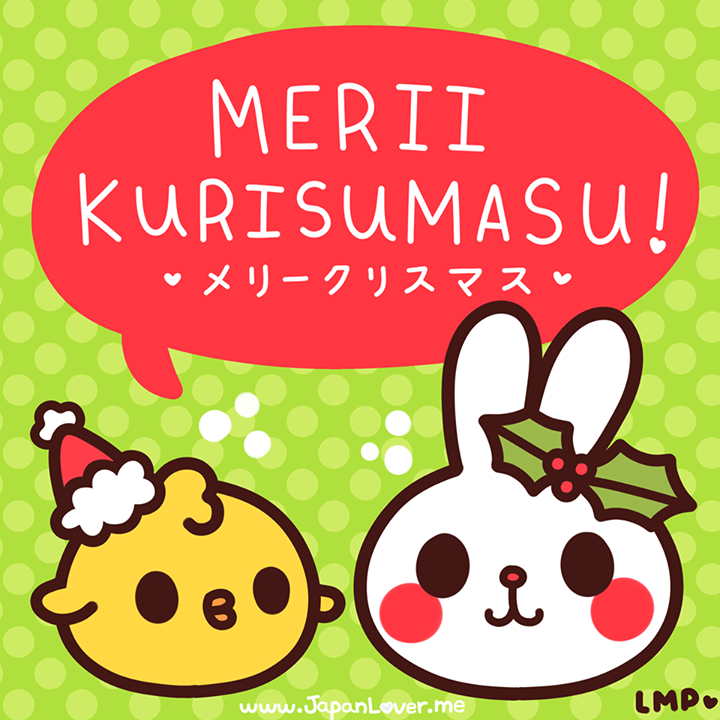 Merry Christmas | Learning nihongo ^^ | Japanese, Japanese christmas ...
